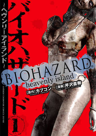 Biohazard - Heavenly Island