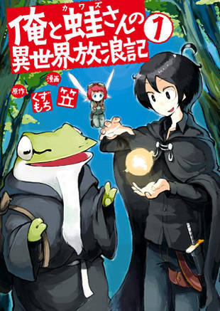 Ore to Kawazu-san no Isekai Hourouki [ongoing]