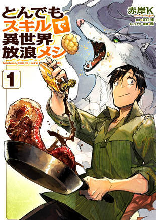 Tondemo Skill de Isekai Hourou Meshi [ongoing]